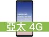 SAMSUNG Galaxy A8 Star 亞太電信 4G 壹網打勁 596