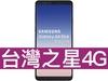 SAMSUNG Galaxy A8 Star 台灣之星 4G 4G勁速方案