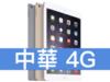 Apple iPad 9.7 Wi-Fi 128GB  (2018) 中華電信 4G 金好講 398