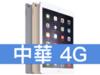 Apple iPad 9.7 Wi-Fi 32GB (2018) 中華電信 4G 金好講 398
