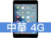 Apple iPad Mini 4 Wi-Fi 128GB 中華電信 4G 金好講 398