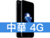 Apple iPhone 7 128GB 中華電信 4G 金好講 398