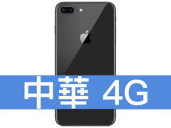 Apple iPhone 8 Plus 64GB 中華電信 4G 金好講 398