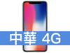 Apple iPhone X 256GB 中華電信 4G 金好講 398