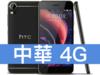 HTC Desire 10 pro dual sim 中華電信 4G 攜碼 / 月繳699 / 30 個月