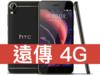 HTC Desire 10 pro dual sim 遠傳電信 4G 攜碼 / 月繳698 / 30個月