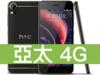 HTC Desire 10 pro dual sim 亞太電信 4G 攜碼 / 月繳898 / 30個月