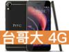 HTC Desire 10 pro dual sim 台灣大哥大 4G 攜碼 / 月繳699 / 30個月