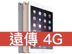 Apple iPad 9.7 Wi-Fi 32GB (2018) 遠傳電信 4G 精選 398