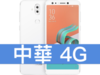 ASUS ZenFone 5Q 中華電信 4G 金好講 398