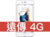Apple iPhone 6S 128GB 遠傳電信 4G 精選 398
