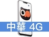 ASUS ZenFone 5Z 128GB 中華電信 4G 金好講 398