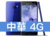 HTC U Ultra 中華電信 4G 金好講 398
