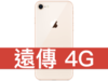 Apple iPhone 8 256GB 遠傳電信 4G 精選 398