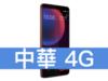 HTC U11 EYEs 中華電信 4G 金好講 398