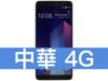HTC U11+ 64GB 中華電信 4G 金好講 398