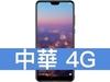 HUAWEI P20 中華電信 4G 金好講 398