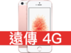 Apple iPhone SE 32GB 遠傳電信 4G 精選 398