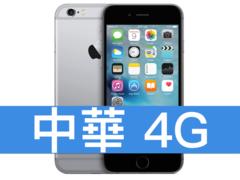 Apple iPhone 6S Plus 32GB 中華電信 4G 攜碼 / 月繳699 / 30 個月