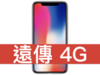 Apple iPhone X 64GB 遠傳電信 4G 精選 398