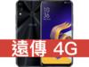 ASUS ZenFone 5 ZE620KL 遠傳電信 4G 精選 398