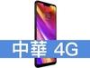 LG G7+ ThinQ 中華電信 4G 金好講 398