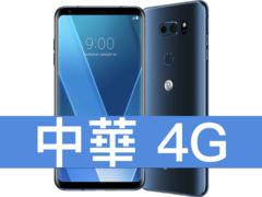 LG V30+ 中華電信 4G 金好講 398