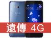 HTC U11 128GB 遠傳電信 4G 精選 398