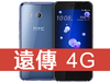 HTC U11 64GB 遠傳電信 4G 精選 398