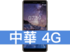 Nokia 7 Plus 中華電信 4G 金好講 398