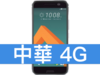 HTC 10 32GB 中華電信 4G 攜碼 / 月繳699 / 30 個月