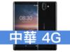 Nokia 8 Sirocco 中華電信 4G 金好講 398