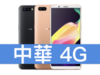OPPO R11s Plus 中華電信 4G 金好講 398