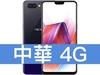 OPPO R15 中華電信 4G 金好講 398