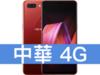 OPPO R15 Pro 中華電信 4G 金好講 398