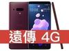 HTC U12+ 128GB 遠傳電信 4G 精選 398