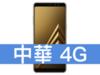 SAMSUNG Galaxy A8+ (2018) 中華電信 4G 金好講 398