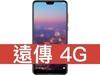 HUAWEI P20 遠傳電信 4G 精選 398