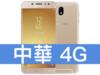 SAMSUNG Galaxy J7 Pro 中華電信 4G 金好講 398