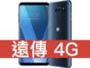 LG V30+ 遠傳電信 4G 精選 398
