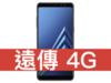 SAMSUNG Galaxy A8 (2018) 遠傳電信 4G 精選 398