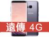 SAMSUNG Galaxy S8+ 遠傳電信 4G 精選 398