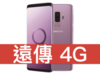 SAMSUNG Galaxy S9+ 256GB 中華電信 4G 金好講 398