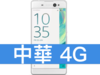 Sony Xperia XA Ultra 中華電信 4G 699 精選優惠方案