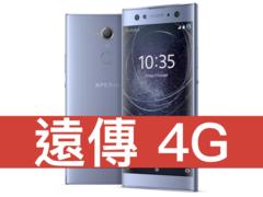 Sony Xperia XA2 Ultra 遠傳電信 4G 精選 398