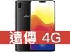 vivo X21 遠傳電信 4G 精選 398