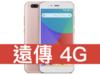 Xiaomi 小米 A1 遠傳電信 4G 精選 398