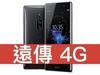 Sony Xperia XZ2 Premium 遠傳電信 4G 精選 398