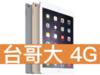 Apple iPad 9.7 Wi-Fi 32GB (2018) 台灣大哥大 4G 台灣好省 398