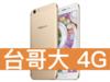 OPPO F1s 台灣大哥大 4G 攜碼 / 月繳699 / 30個月